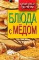 Блюда с медом